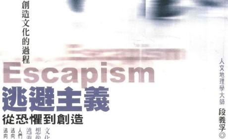 《逃避主義:從恐懼到創造》PDF 电子书下载