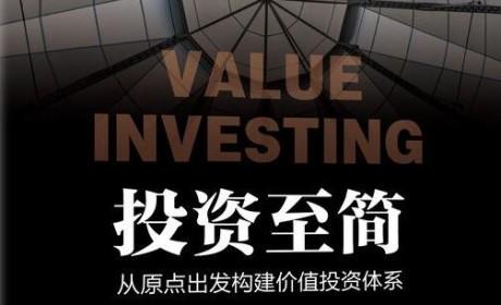 《投资至简:从原点出发构建价值投资体系》PDF MOBI EPUB电子书下载