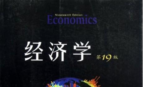 《经济学》PDF 电子书下载