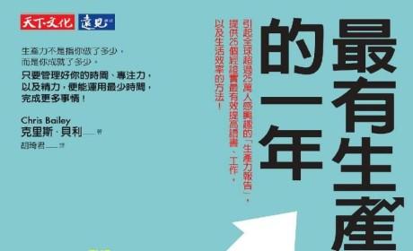 《最有生產力的一年》PDF MOBI EPUB电子书下载