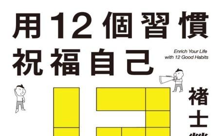 《用12個習慣祝福自己》PDF MOBI EPUB电子书下载