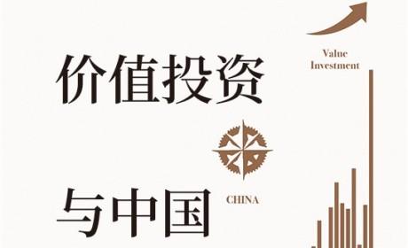 《文明、现代化、价值投资与中国》PDF MOBI EPUB电子书下载
