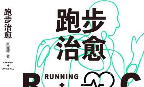 《跑步治愈》PDF MOBI EPUB电子书下载