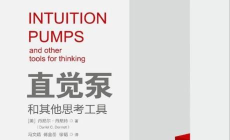 《直觉泵和其他思考工具》PDF MOBI EPUB电子书下载