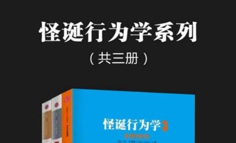 《怪诞行为学1-3》共三册 PDF MOBI EPUB电子书下载