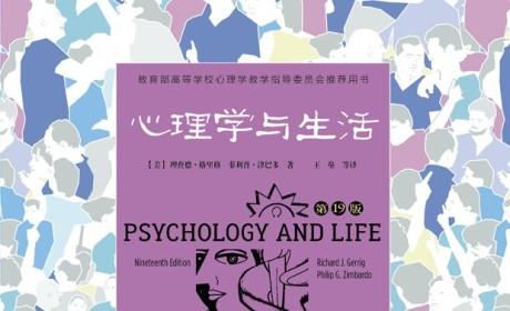 《心理学与生活》PDF 电子书下载