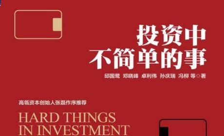 《投资中不简单的事》+《投资中最简单的事(更新版)》PDF MOBI EPUB电子书下载