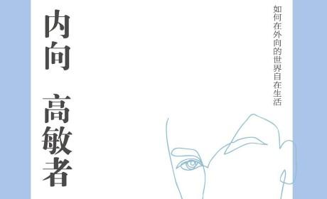 《内向高敏者:如何在外向的世界自在生活》PDF MOBI EPUB电子书下载