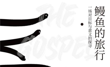 《鳗鱼的旅行:一场对目标与意义的探寻》PDF MOBI EPUB电子书下载