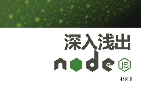 《深入浅出Node.js》PDF MOBI EPUB电子书下载