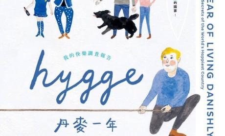 《HYGGE!丹麥一年:我的快樂調查報告》PDF MOBI EPUB电子书下载