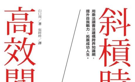 《斜槓時代的高效閱讀法》PDF MOBI EPUB电子书下载