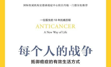 《每个人的战争:抵御癌症的有效生活方式》PDF MOBI EPUB电子书下载