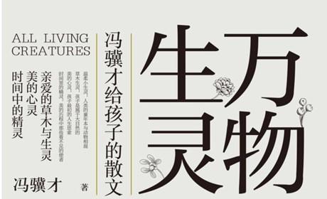 《万物生灵:冯骥才给孩子的散文》PDF MOBI EPUB电子书下载