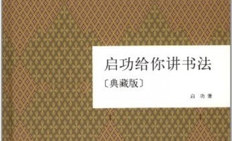 《启功给你讲书法(典藏版)》PDF MOBI EPUB电子书下载