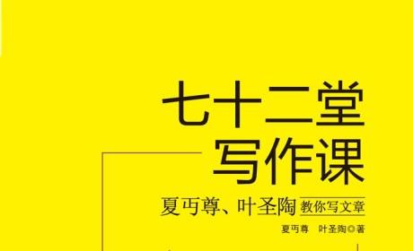 《七十二堂写作课:夏丏尊、叶圣陶教你写文章》PDF MOBI EPUB电子书下载