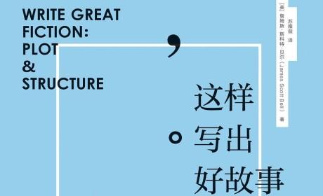 《这样写出好故事》PDF MOBI EPUB电子书下载