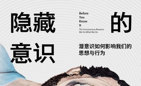 《隐藏的意识:潜意识如何影响我们的思想与行为》PDF MOBI EPUB电子书下载