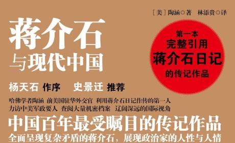 《蒋介石与现代中国》PDF MOBI EPUB电子书下载