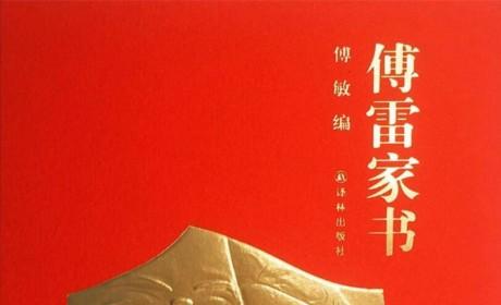 《傅雷家书(50周年纪念版)》PDF MOBI EPUB电子书下载