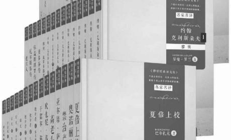 《傅雷经典译文全集(共45册)》PDF MOBI EPUB电子书下载
