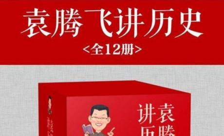 《这个历史挺靠谱 : 袁腾飞讲历史(全三册)》PDF MOBI EPUB电子书下载