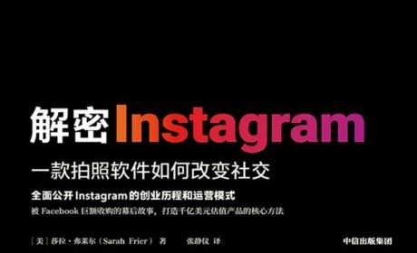 《解密 Instagram:一款拍照软件如何改变社交》PDF MOBI EPUB电子书下载