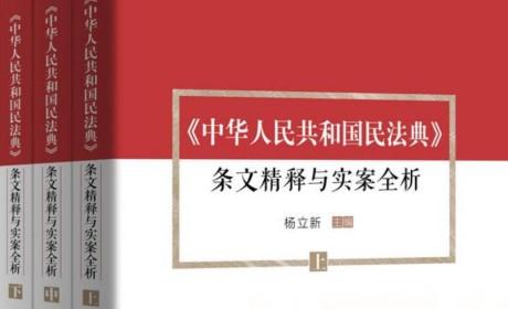 《《中华人民共和国民法典》 条文精释与实案全析》PDF MOBI EPUB电子书下载