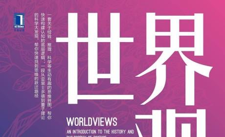 《世界观:现代人必须要懂的科学哲学和科学史》PDF MOBI EPUB电子书下载