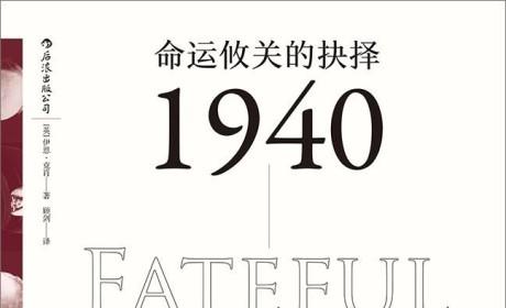 《命运攸关的抉择:1940-1941年间改变世界的十个决策》PDF MOBI EPUB电子书下载