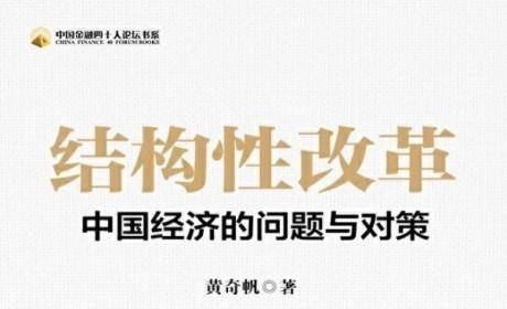 《结构性改革:中国经济的问题与对策》PDF MOBI EPUB电子书下载