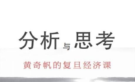 《分析与思考:黄奇帆的复旦经济课》PDF MOBI EPUB电子书下载
