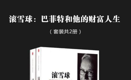 《滚雪球:巴菲特和他的财富人生(套装共2册)》PDF MOBI EPUB电子书下载
