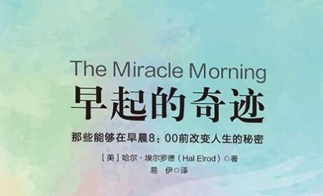 《早起的奇迹》PDF MOBI EPUB电子书下载