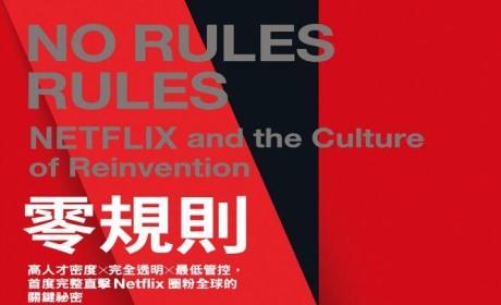 《零規則》PDF电子书下载 MOBI EPUB 下载