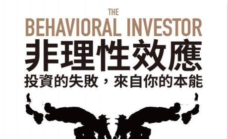 《非理性效應:投資的失敗,來自你的本能》PDF电子书下载 MOBI EPUB 下载