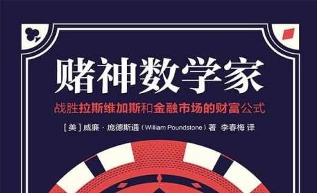 《赌神数学家:战胜拉斯维加斯和金融市场的财富公式》PDF MOBI EPUB电子书下载