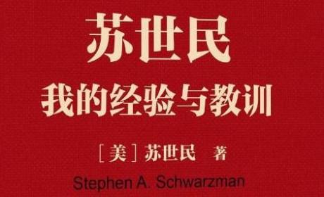 《苏世民:我的经验与教训》PDF MOBI EPUB电子书下载