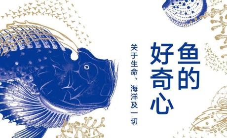 《鱼的好奇心:关于生命、海洋及一切》PDF MOBI EPUB电子书下载