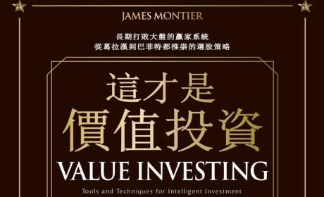 《這才是價值投資》PDF MOBI EPUB电子书下载