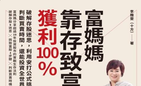 《富媽媽靠存致富股,獲利100%》PDF 电子书下载