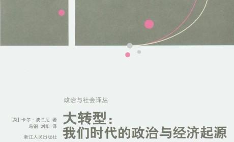 《大转型:我们时代的政治与经济起源》PDF MOBI EPUB电子书下载