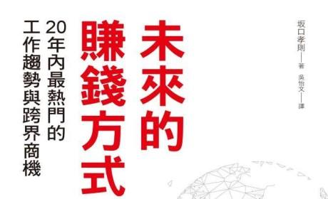 《未來的賺錢方式》PDF MOBI EPUB电子书下载