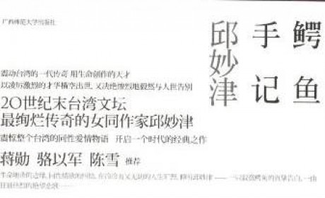 《鳄鱼手记》PDF MOBI EPUB电子书下载