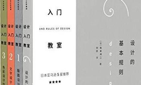 《设计入门教室系列 全四册》PDF 电子书下载