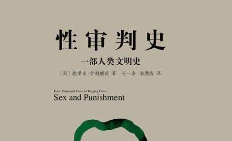 《性审判史:一部人类文明史》PDF MOBI EPUB电子书下载