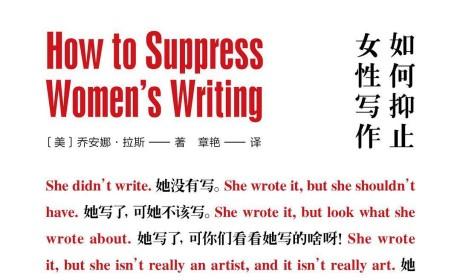 《如何抑止女性写作》PDF MOBI EPUB电子书下载