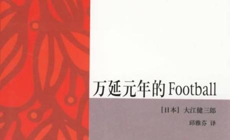 《万延元年的足球队》PDF MOBI EPUB 电子书下载