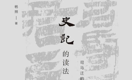 《史记的读法 : 司马迁的历史世界》PDF MOBI EPUB电子书下载