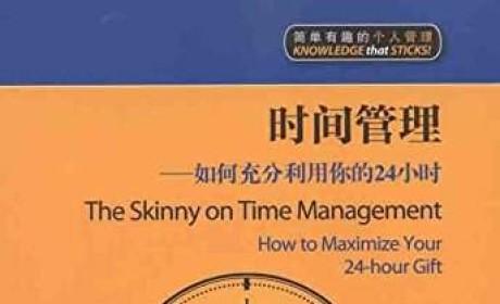 《时间管理:如何充分利用你的24小时》PDF MOBI EPUB电子书下载